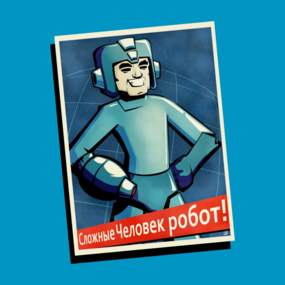 SUPERIOR ROBOT MAN!